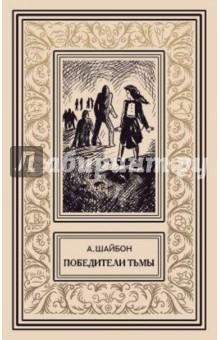 Победители тьмыКлассическая зарубежная проза<br>Ашот Шайбон (1905-1982) - армянский прозаик, поэт, драматург, автор нескольких научно-фантастических романов. Победители тьмы - первое переиздание единственного переведенного на русский язык романа этого известного армянского фантаста, вышедшего тиражом всего три тысячи экземпляров в далеком 1952 году, в котором он продолжает жюльверновскую линию популяризации перспектив развития науки и техники. Книга рассказывает об увлекательном путешествии советских ученых на подводной лодке Октябрид - скорее даже целом городе - по просторам Мирового океана, о невероятных приключениях, сенсационных открытиях, о вечной борьбе добра и зла. Продолжение романа - книги Капитаны космического океана и Тайны планеты Земля на русский язык не переводились, и будут впервые изданы в России в рамках данной серии.<br>