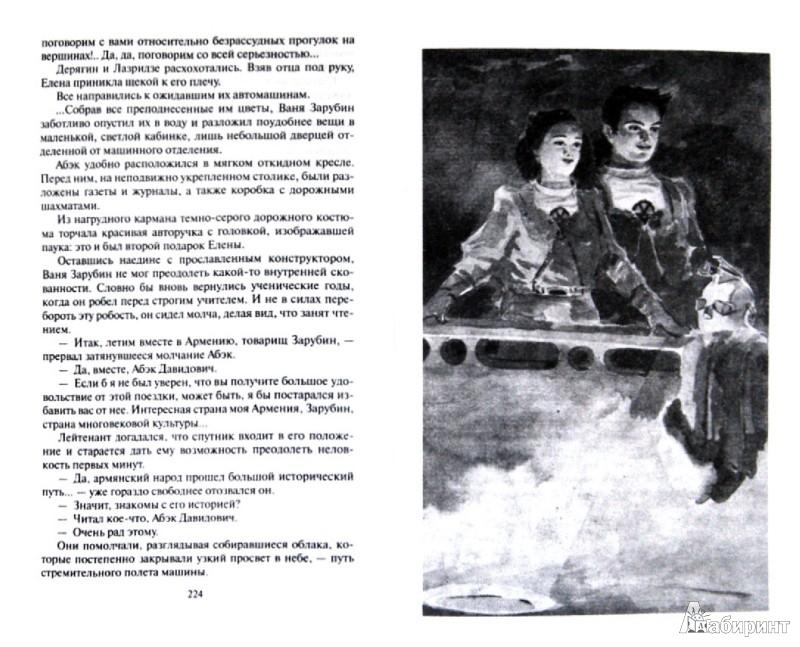 Иллюстрация 1 из 17 для Победители тьмы - Ашот Шайбон | Лабиринт - книги. Источник: Лабиринт