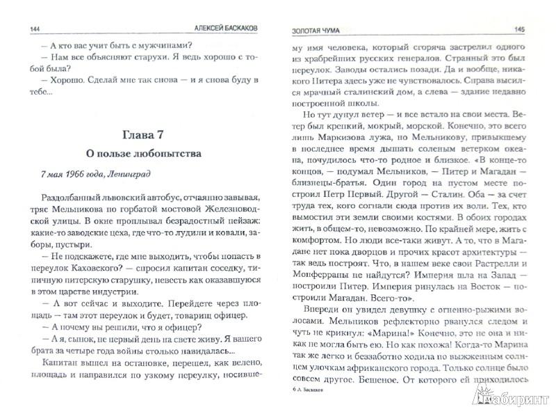 Иллюстрация 1 из 7 для Золотая чума - Алексей Баскаков | Лабиринт - книги. Источник: Лабиринт