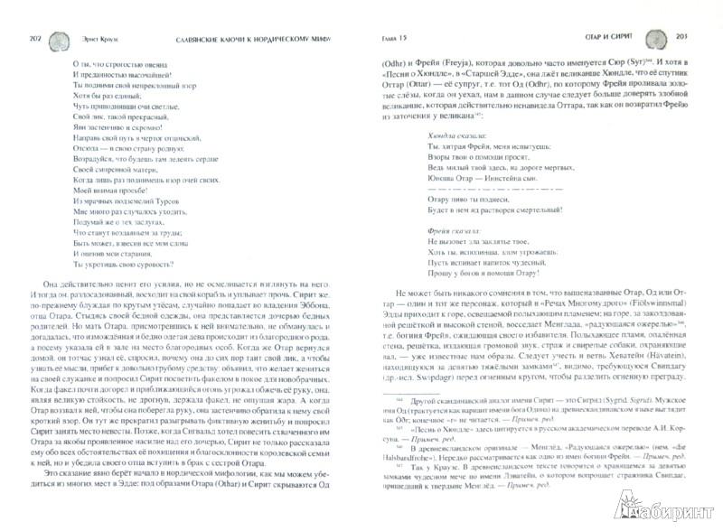 Иллюстрация 1 из 16 для Славянские ключи к нордическому мифу - Эрнст Краузе   Лабиринт - книги. Источник: Лабиринт