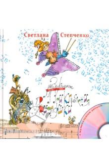 Музыкальные приключения Виолушки, или Скрипичный ключик (+CD)