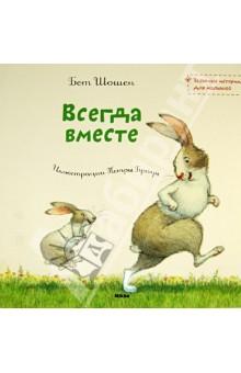 Всегда вместеСказки и истории для малышей<br>Очень добрая сказка для самых маленьких. Читая ее и рассматривая картинки, вы поймаете себя на том, что непроизвольно улыбаетесь…<br>Для чтения родителями детям.<br>