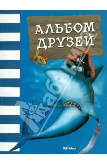 Альбом друзей (акула)