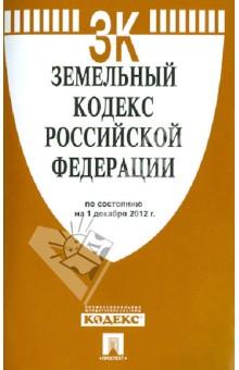 Земельный кодекс Российской Федерации на 01.12.12
