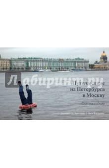 Путешествие из Петербурга в Москву. Фотоальбом