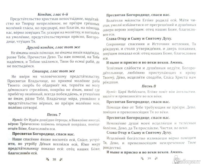 Иллюстрация 1 из 15 для Исповедь и Причастие. Как к ним подготовиться. Правило ко Святому Причащению - Новиков, Лопаткина | Лабиринт - книги. Источник: Лабиринт