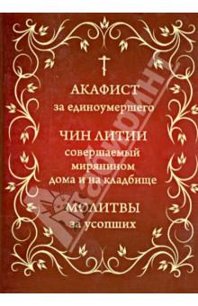 Акафист за единоумершего. Чин литии, совершаемой мирянином дома и на кладбище. Молитвы за усопших