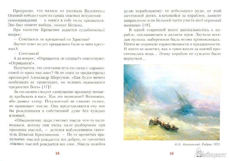 Иллюстрация 1 из 6 для Борьба за душу - Борис Ганаго   Лабиринт - книги. Источник: Лабиринт