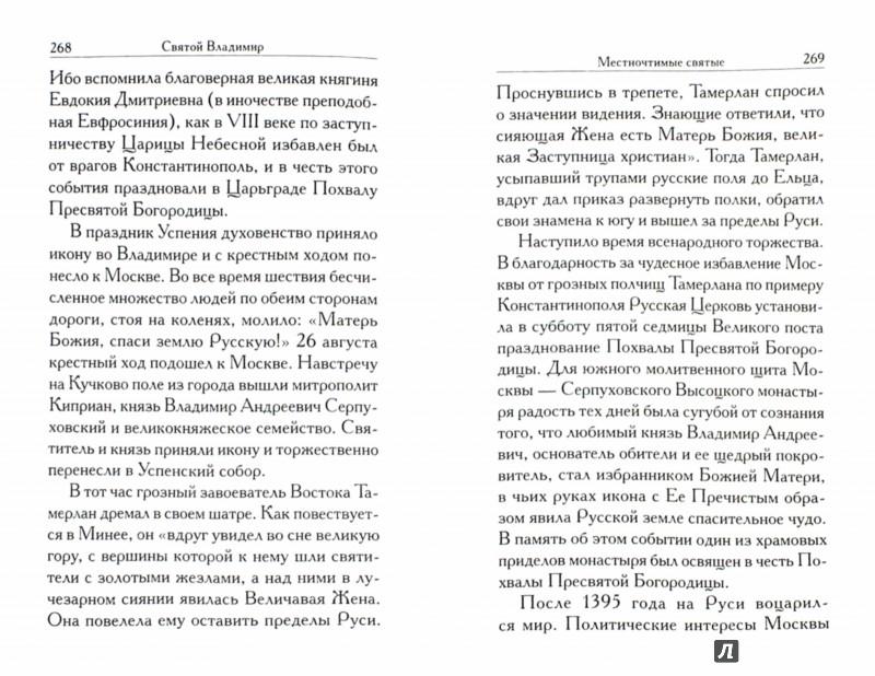 Иллюстрация 1 из 5 для Святой Владимир | Лабиринт - книги. Источник: Лабиринт