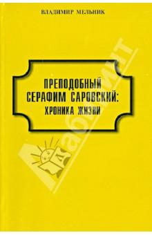 Преподобный Серафим Саровский: хроника жизни (документы и даты)