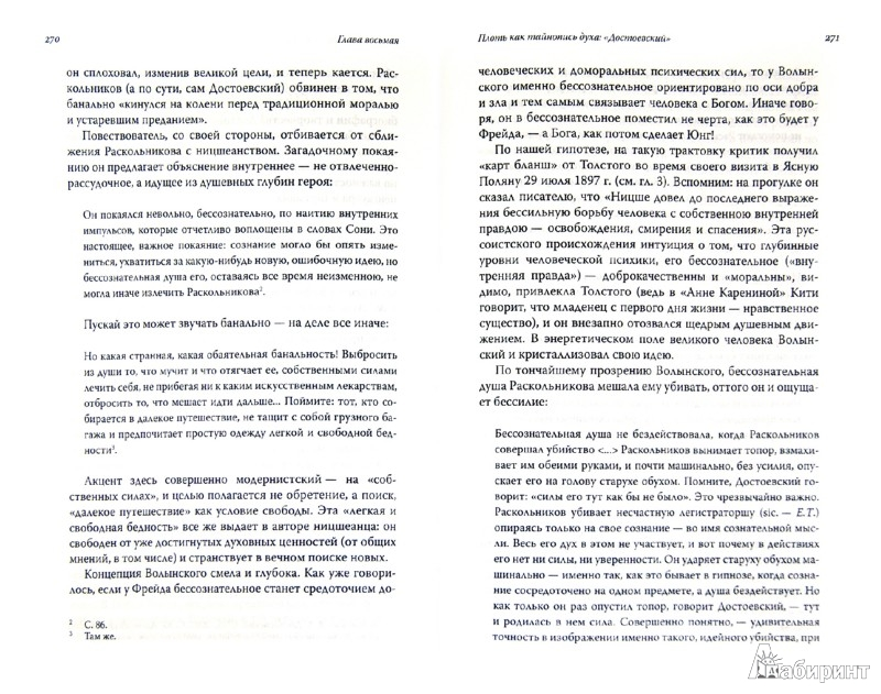 Иллюстрация 1 из 16 для Бедный рыцарь. Интеллектуальное странствие Акима Волынского - Елена Толстая   Лабиринт - книги. Источник: Лабиринт