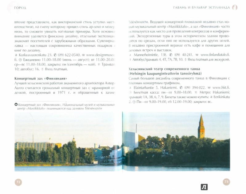 Иллюстрация 1 из 6 для Хельсинки. Путеводитель - Роджерс, Роджерс | Лабиринт - книги. Источник: Лабиринт