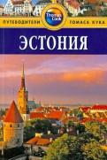 Робин Голди: Эстония. Путеводитель