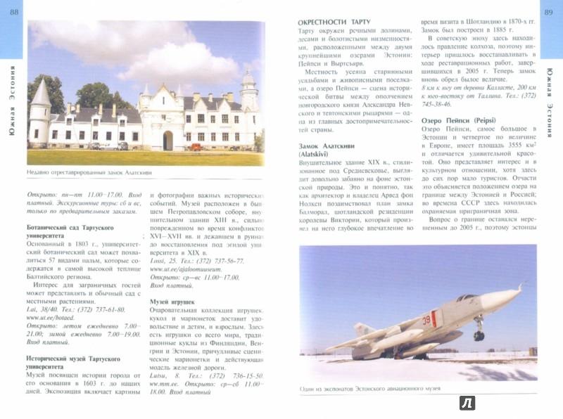 Иллюстрация 1 из 23 для Эстония. Путеводитель - Робин Голди | Лабиринт - книги. Источник: Лабиринт