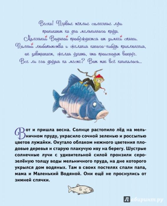 Иллюстрация 1 из 18 для Маленький Водяной. Весна в мельничном пруду - Отфрид Пройслер   Лабиринт - книги. Источник: Лабиринт