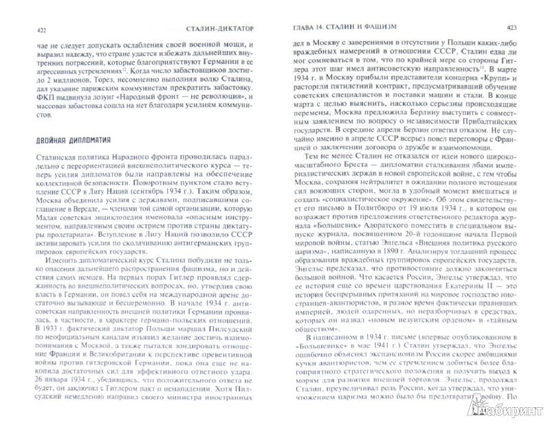 Иллюстрация 1 из 18 для Сталин-диктатор. У власти. 1928-1941 - Роберт Такер | Лабиринт - книги. Источник: Лабиринт