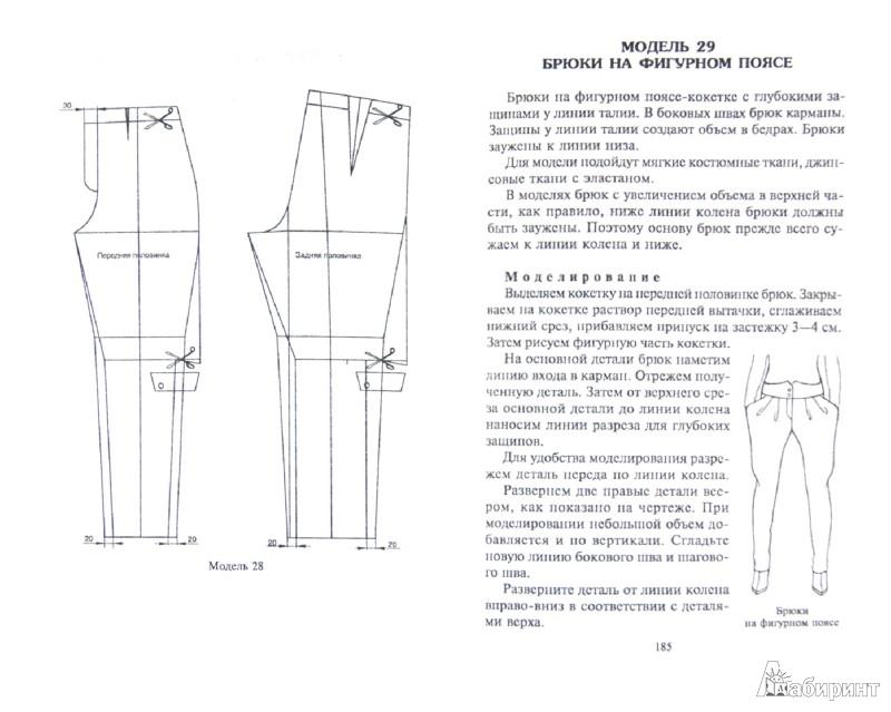 Иллюстрация 1 из 10 для Современная детская одежда. Генетика индивидуального кроя - Галия Злачевская | Лабиринт - книги. Источник: Лабиринт
