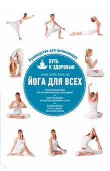 Йога для всех: путь к здоровьюДуховная йога<br>Как известно, йога не только придает телу необычайную гибкость, но и способствует общему улучшению самочувствия. Предлагаемая книга сосредоточена именно на оздоровительных свойствах древнейшей практики. Основным ее достоинством является то, что описанные в ней упражнения доступны абсолютно каждому, независимо от уровня подготовки. Внутри вы найдете подробные рекомендации по выполнению асан, правильному дыханию и грамотному сочетанию лечебных поз для улучшения вашего здоровья.<br>Благодаря этому изданию вы избавитесь от бессонницы и хронической усталости, постоянных болей в спине и шее, уменьшите приступы тревожности, а также улучшите фигуру. Книга позволит держать под контролем проявления симптомов диабета, нарушения работы сердечно-сосудистой системы, поможет наладить работу пищеварительной и репродуктивной системы, особенно полезна она будет женщинам, вступающим в период зрелости, - неприятные ощущения при колебаниях гормонального фона станут незаметными. <br>Выполняя упражнения по системе йоги из этой книги, вы не только избавитесь от многих неприятных болезней, но сможете обрести душевное равновесие, научитесь жить в гармонии с собой и окружающими!<br>
