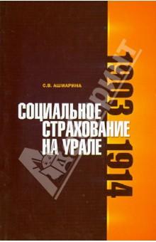 Социальное страхование на Урале. 1903-1914  гг.