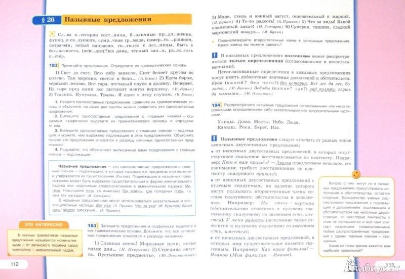 александрова класс по рыбченкова онлайн 7 русскому гдз яз