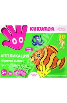 """Аппликация 3D """"Золотая рыбка"""", 146 деталей (97004)"""