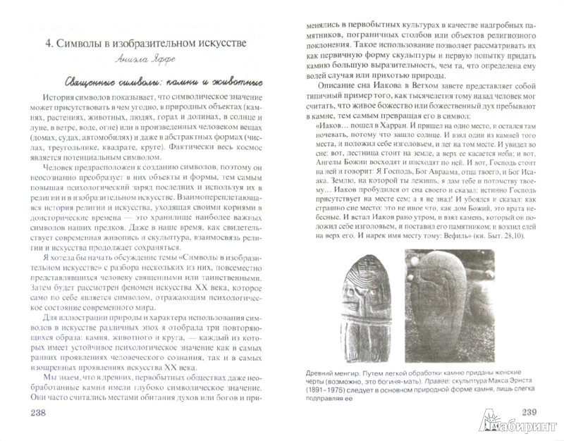Иллюстрация 1 из 16 для Человек и его символы - Юнг, Франц, Хендерсон | Лабиринт - книги. Источник: Лабиринт