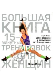 Большая книга 15-минутных тренировок для женщинФитнес<br>Большая книга 15-минутных тренировок от журнала Women s Health - последнее пособие по фитнесу, какое вам когда-либо понадобится. Почему? Потому что в нем так много всевозможных упражнений, собранных в такое множество разнообразных комплексов, что вам они не наскучат никогда. И каждый из этих комплексов можно выполнить всего за 15 минут! Новые исследования показывают, что 15-минутная тренировка по эффективности сжигания калорий не уступает получасовой. Это означает, что вы можете достичь быстрых результатов - сбросить 5, 10, 15 килограммов веса и даже больше, заполучить стройные бедра и плоский живот, зарядиться энергией юности и повысить самооценку - за половину обычного времени!<br>