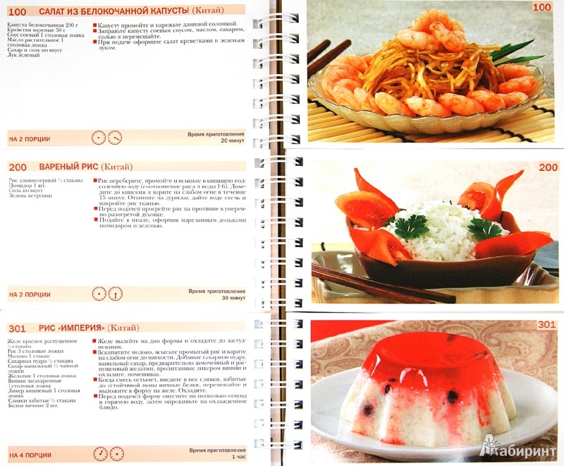 Иллюстрация 1 из 18 для Миллион меню. Восточная кухня. Самые вкусные блюда | Лабиринт - книги. Источник: Лабиринт