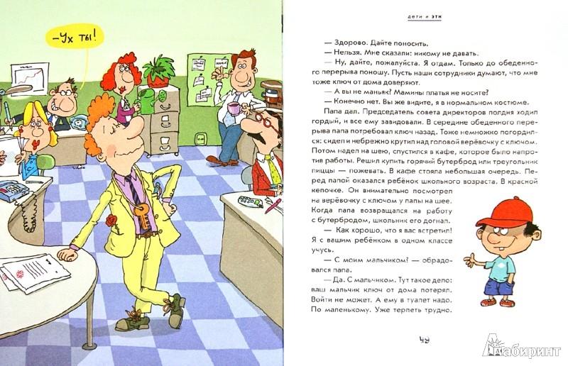 Иллюстрация 1 из 19 для Хохочут все! Большая книга для всей семьи - Григорий Остер | Лабиринт - книги. Источник: Лабиринт
