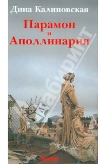 Парамон и Аполлинария