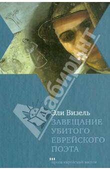 Завещание Убитого еврейского поэта