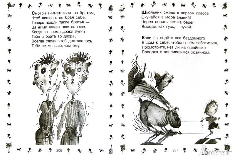 Иллюстрация 1 из 15 для Вредные советы и дикие задачи в школе и дома - Григорий Остер | Лабиринт - книги. Источник: Лабиринт
