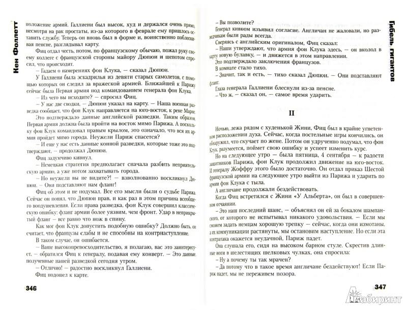 Иллюстрация 1 из 19 для Гибель гигантов - Кен Фоллетт   Лабиринт - книги. Источник: Лабиринт