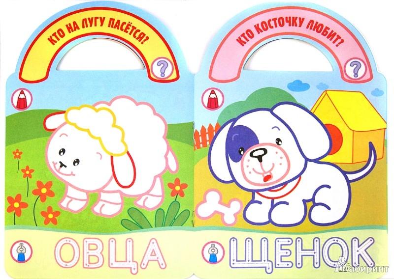 Иллюстрация 1 из 7 для Лошадка и щенок | Лабиринт - книги. Источник: Лабиринт