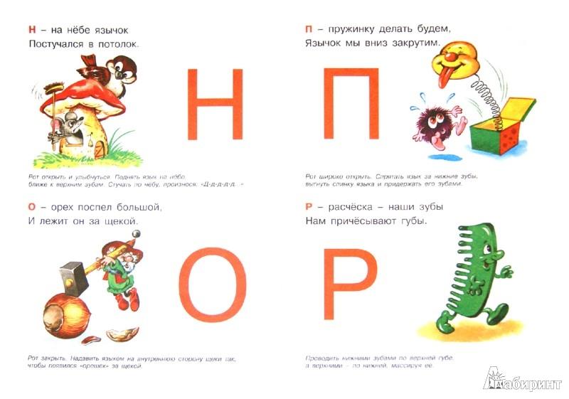 Иллюстрация 1 из 30 для Артикуляционная азбука - Татьяна Куликовская | Лабиринт - книги. Источник: Лабиринт