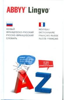 Новый французско-русский, русско-французский словарь 41 620 слов и словосочетаний