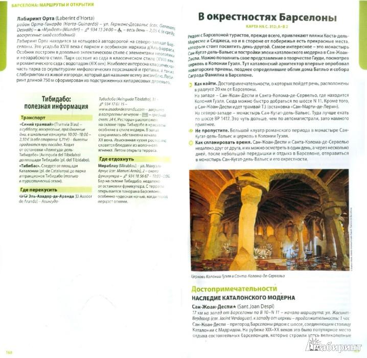 Иллюстрация 1 из 10 для Барселона и побережье Каталонии. Путеводитель ABBYY Michelin | Лабиринт - книги. Источник: Лабиринт