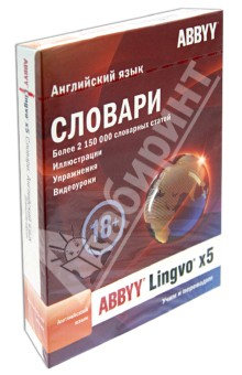ABBYY Lingvo x5 Английский язык домашняя версия (DVD)