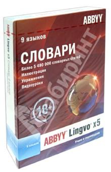 ABBYY Lingvo x5 9 языков домашняя версия (DVD)