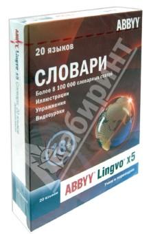 ABBYY Lingvo x5 20 языков домашняя версия (DVD)