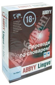 ABBYY Lingvo for Mac (DVD)
