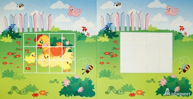 Иллюстрация 1 из 16 для Мозаика наклеек. Любимые животные | Лабиринт - книги. Источник: Лабиринт