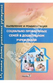 Выявление и реабилитация социально проблемных семей в дошкольном учреждении. Пособие для педагогов