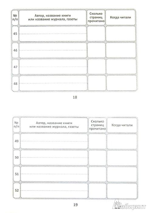 Иллюстрация 1 из 12 для Дневник прочитанных книг, газет, журналов   Лабиринт - книги. Источник: Лабиринт
