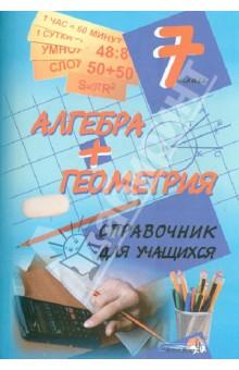 Алгебра + геометрия. 7 класс. Справочник для учащихся