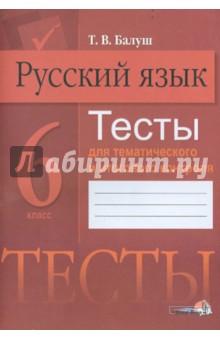 Русский язык. 6 класс. Тесты для тематического и итогового контроля