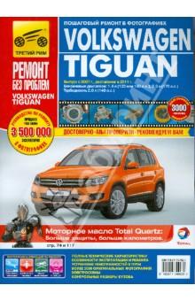 Volkswagen Tiguan. Руководство по эксплуатации, техническому обслуживанию и ремонту
