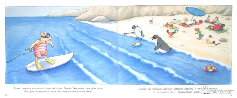 Иллюстрация 1 из 6 для Буффи-спасатель - Армель Бой | Лабиринт - книги. Источник: Лабиринт