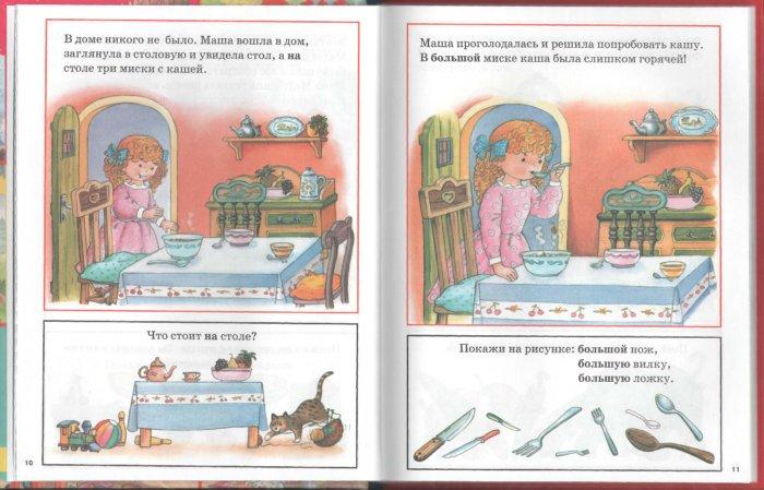 Иллюстрация 1 из 17 для Умные сказки: Оригинальные игровые задания на развитие логики   Лабиринт - книги. Источник: Лабиринт