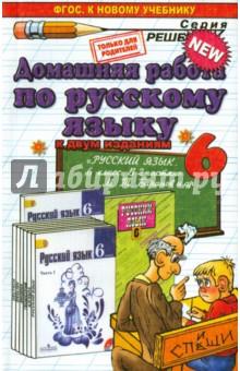Русский язык. 6 класс. Домашняя работа к учебнику М. Т. Баранова и др.